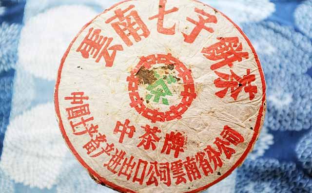 中茶牌簡体字鉄餅プーアル茶写真 中茶牌簡体字鉄餅 商品番号X0307 価格 476,000円 (